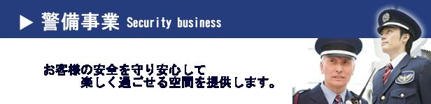 keibijigyou